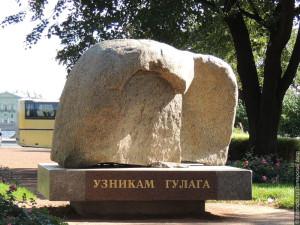 Памятник жертвам ГУЛАГа — Соловецкий камень