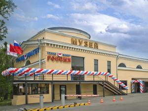 Национальный шоу-музей «Гранд Макет Россия»
