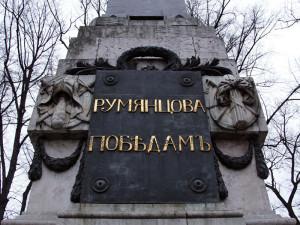 Румянцевский обелиск